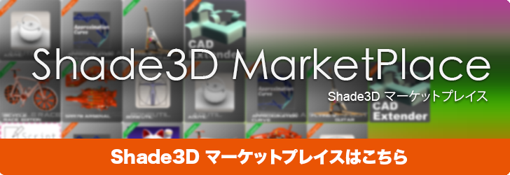 Shade3D MarketPlace